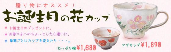 birth-cup.jpg